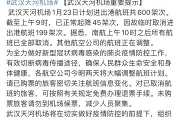 武汉机场今天暂时撤销进出港航班199架次南航停飞
