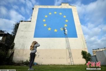 携手47载英国与欧盟为何走向世纪离婚
