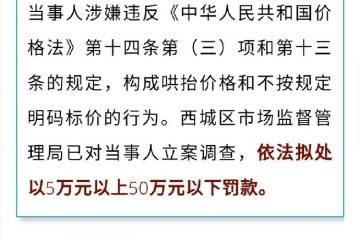 15元的口罩卖48元北京百好堂等五家药店被罚