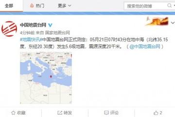 快讯地中海发作5.6级地震