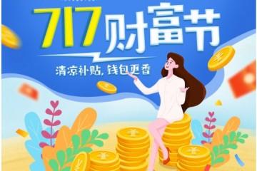 苏宁金融推出717财富节 千万清凉补贴等您来领