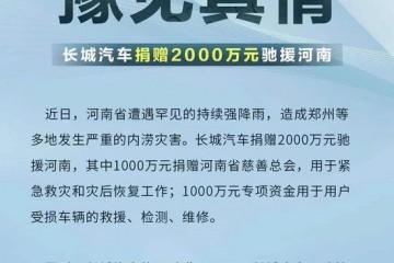 长城汽车捐赠2000万元驰援河南用于紧急救灾和受损车辆救援