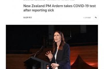 女儿患季节性鼻塞新西兰总理接受新冠病毒检测