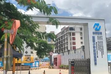 狂降120万深圳学区房真凉了业主主动降价买家观望高位接盘的有点慌…