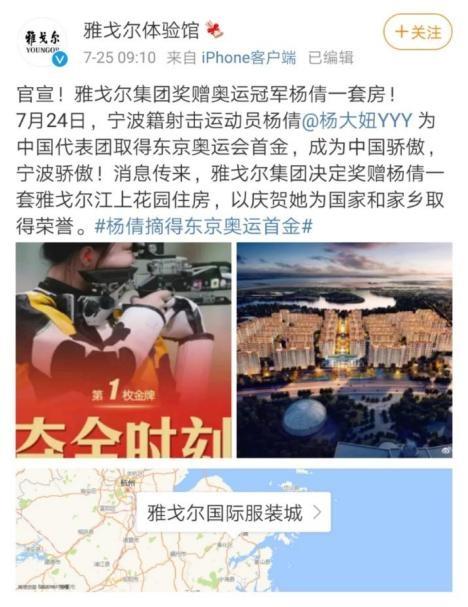 陈雨菲杨倩获赠房产上市公司重奖奥运冠军