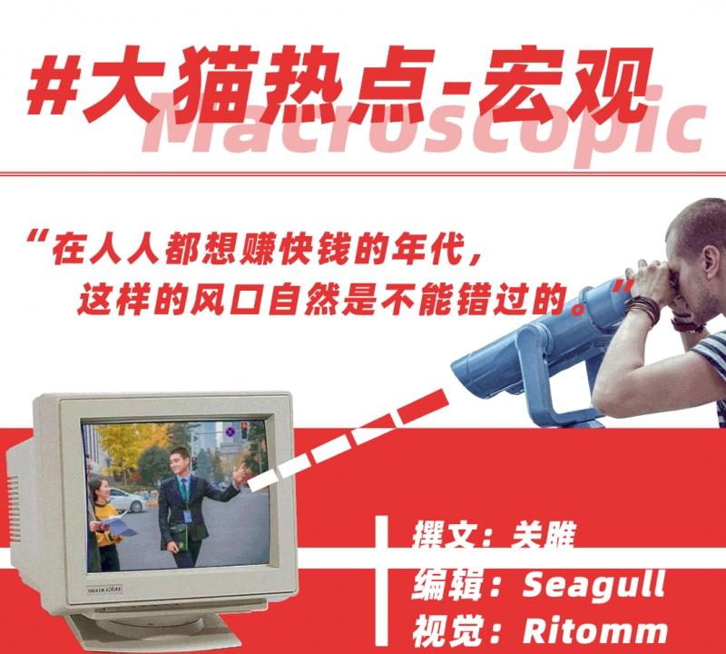 清北学生抢着去又一个风口行业要凉了……